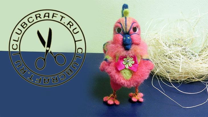 Валяем экзотическую птичку из шерсти | Мастер-класс для начинающих.