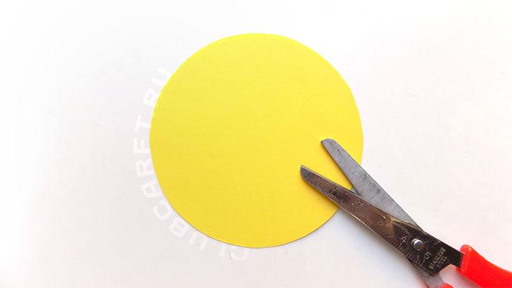 Жёлтый круг