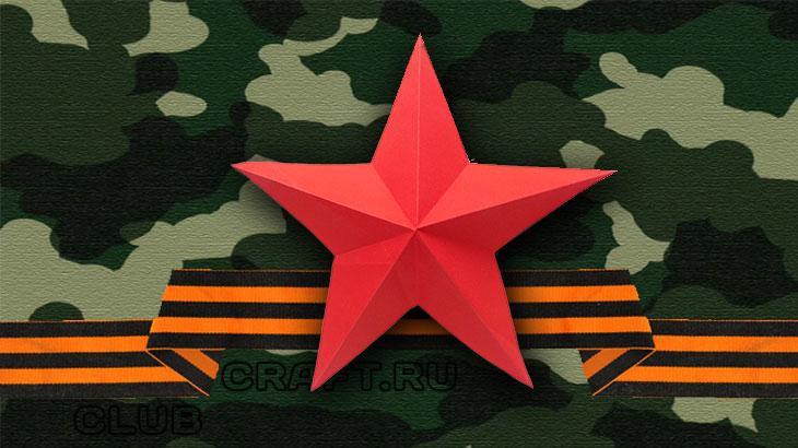 Пятиконечная объёмная звезда из бумаги — урок для детей средней группы